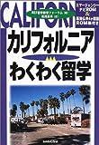 カリフォルニアわくわく留学 (わくわく留学シリーズ)