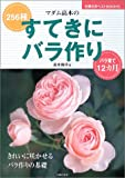 マダム高木のすてきにバラ作り―256種 (主婦の友ベストBOOKS)