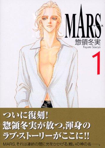 MARS ―マース―(1) (講談社漫画文庫)の詳細を見る