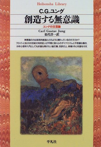 創造する無意識―ユングの文芸論 (平凡社ライブラリー)