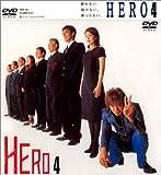 HERO 第4巻 [DVD]