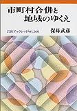 市町村合併と地域のゆくえ (岩波ブックレット 560)
