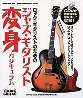 ロック・ギタリストのためのジャズ・ギタリスト変身カリキュラム(CD付) (シンコー・ミュージックMOOK)