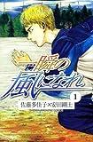 一瞬の風になれ(1) (講談社コミックス)