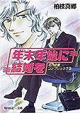 年末年始に結婚を―社内恋愛コンプレックス〈3〉 (角川ルビー文庫)
