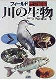 川の生物―フィールド総合図鑑