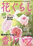 花ぐらし 2010年 05月号 [雑誌] 画像
