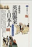 英語襲来と日本人―えげれす語事始 (講談社選書メチエ)