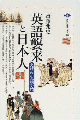 英語襲来と日本人―えげれす語事始 (講談社選書メチエ)の詳細を見る