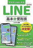 ゼロからはじめる LINE ライン 基本&便利技