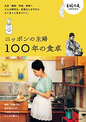 ニッポンの主婦 100年の食卓の詳細を見る