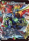 デュエルマスターズDMEX-01/ゴールデン・ベスト/DMEX-01/71/LEG/[2016]蒼き団長 ドギラゴン剣