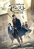 ファンタスティック・ビーストと魔法使いの旅[DVD]