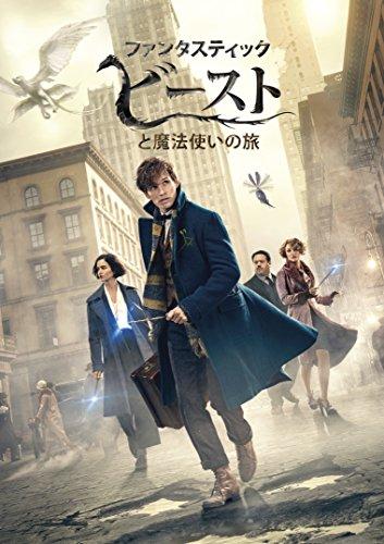 ファンタスティック・ビーストと魔法使いの旅 [DVD]
