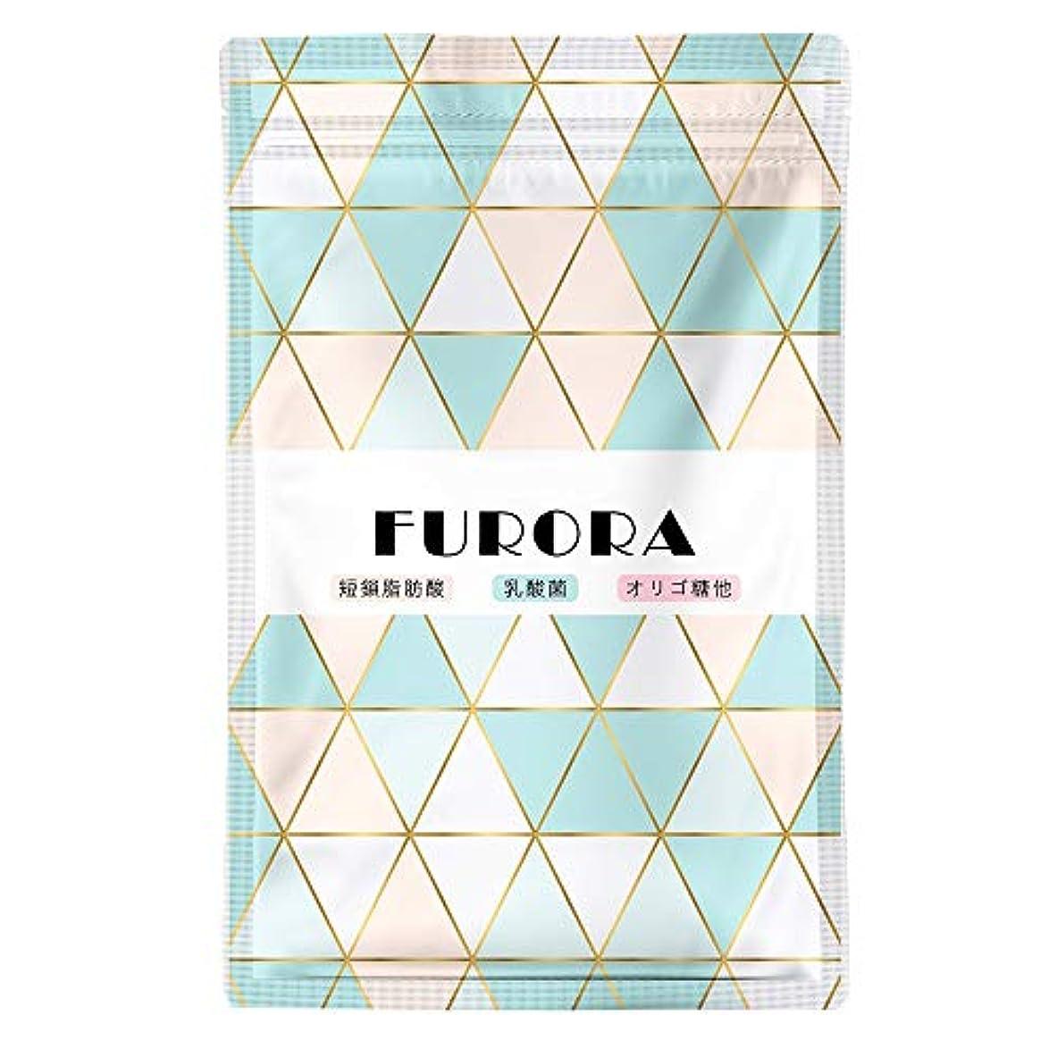 そして悪性の甘い【公式】FURORA フロラ ダイエット サプリ 乳酸菌 短鎖脂肪酸 酪酸菌 ビフィズス菌 腸内フローラ プロバイオティクス 1袋(30粒 約30日分)