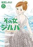 その女、ジルバ(5) (ビッグコミックス)