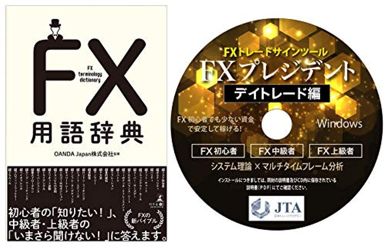 不名誉な減らすオンスFX用語辞典 単行本(ソフトカバー)と「FXトレードサインツール【FXプレジデント】デイトレード編 短期売買」のセット商品
