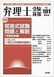 弁理士受験新報 2013/6 短答式試験問題と解説 平成25年度