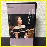 日本のうた・ライブ [VHS]