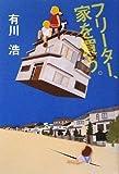フリーター、家を買う。 / 有川 浩 のシリーズ情報を見る
