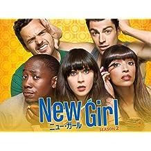 New Girl / ニュー・ガール シーズン 2 (字幕版)