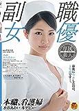 本職、看護婦 水谷あおい AVデビュー [DVD]