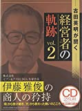 古田英明が聞く経営者の軌跡 vol.2[CD] (2) 伊藤雅俊の商人の矜持 (<CD>)