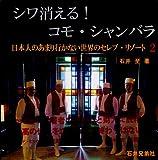 シワ消える!コモ・シャンバラ ~日本人のあまり行かない世界のセレブ・リゾート2~
