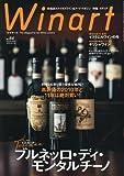 Winart(ワイナート)2016年10月号【雑誌】 画像