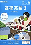 NHKラジオ 基礎英語3 CD付き 2017年6月号 [雑誌] (NHKテキスト)