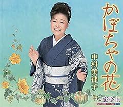 中村美律子「恋亭主」の歌詞を収録したCDジャケット画像