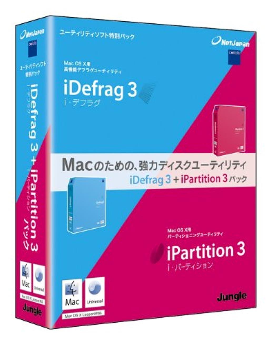 チーフコカイン不倫iDefrag 3 + iPartition 3 パック