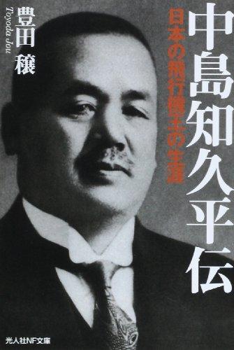 中島知久平伝―日本の飛行機王の生涯 (光人社NF文庫)
