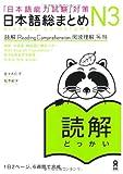 日本語総まとめ N3 読解 (「日本語能力試験」対策)