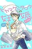 ヒヤマケンタロウの妊娠 育児編 分冊版(2) (BE・LOVEコミックス)