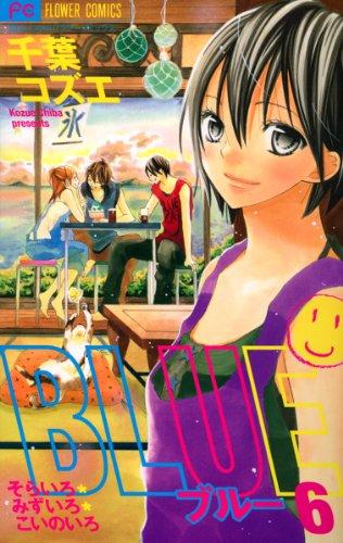 BLUE 6 (少コミフラワーコミックス)の詳細を見る