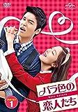 バラ色の恋人たち DVD-SET1[DVD]