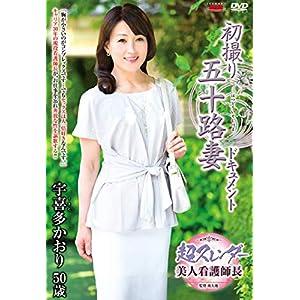 初撮り五十路妻ドキュメント 宇喜多かおり センタービレッジ [DVD]