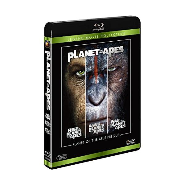 猿の惑星 プリクエル ブルーレイコレクション (...の商品画像