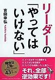「リーダーの「やってはいけない」」吉田幸弘