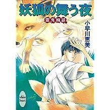 妖狐の舞う夜 霊鬼綺談 (講談社X文庫)