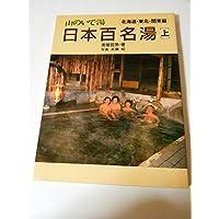 山のいで湯 日本百名湯〈上 北海道・東北・関東編〉