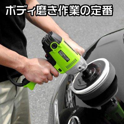 【アストロプロダクツ】AP 電動ポリッシャー 950W