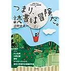 つまり、読書は冒険だ。 対話で学ぶ〈世界文学〉連続講義5