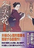 冬の火花―上田秋成とその妻 (講談社文庫)