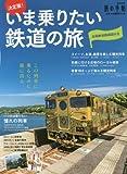 決定版!いま乗りたい鉄道の旅 (旅の手帖MOOK)