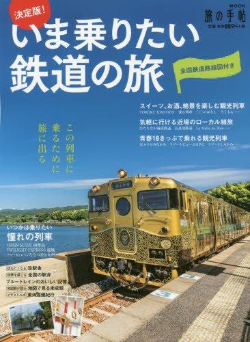 決定版!いま乗りたい鉄道の旅 (旅の手帖MOOK)...