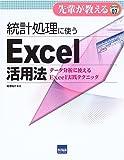 統計処理に使うExcel活用法―データ分析に使えるExcel実践テクニック (先輩が教えるseries)