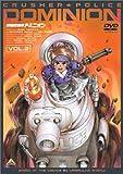特捜戦車隊ドミニオン Vol.2[DVD]