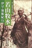 若山牧水―伊豆・箱根紀行 (伊豆・箱根名作の旅)